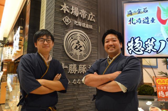 本場帯広 十勝豚丼専門店 㐂久好 イオンモール旭川駅前店の画像・写真