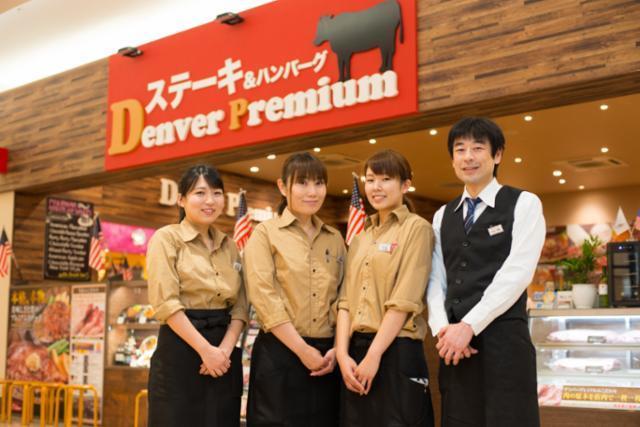 デンバープレミアム モラージュ菖蒲店の画像・写真
