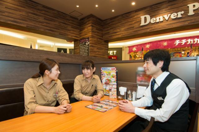 デンバープレミアム イオンモール旭川駅前店の画像・写真